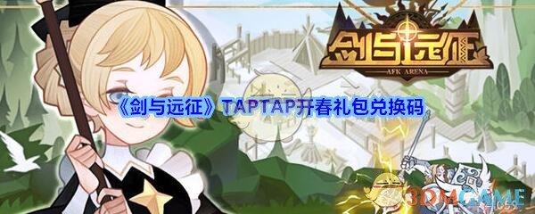 《剑与远征》TAPTAP开春礼包兑换码领取