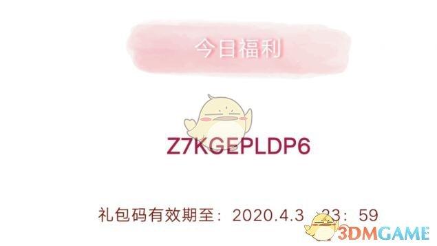《创造与魔法》4月3日最新兑换码2020