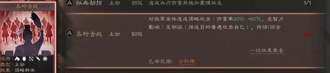 《三国志战略版》四星武将传承战法推荐