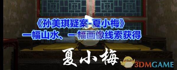 《孙美琪疑案-夏小梅》一幅山水、一幅画像线索获得