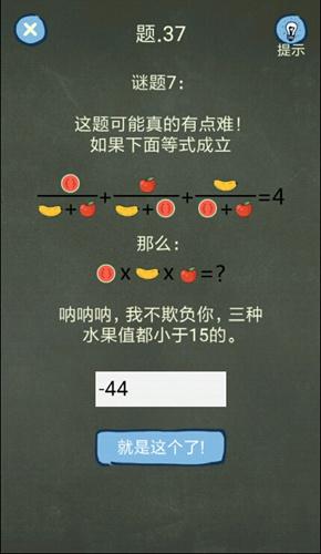 《还有这种操作4》第37关攻略