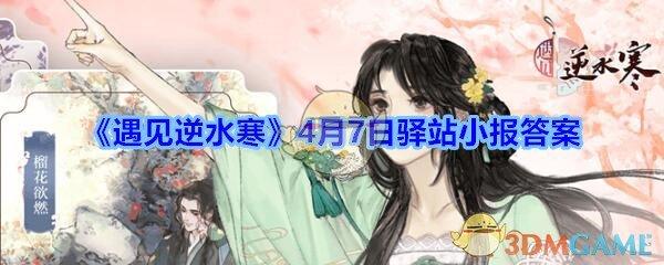 《遇见逆水寒》4月7日驿站小报答案