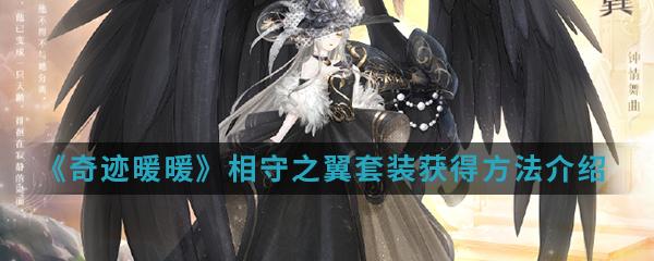 《奇迹暖暖》相守之翼套装获得方法介绍