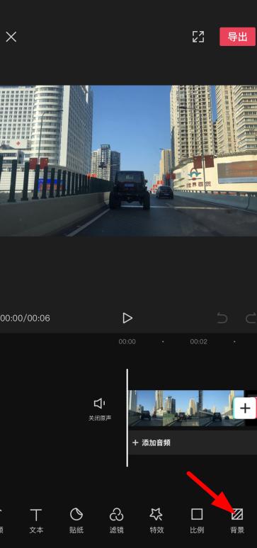 《剪映》添加视频马赛克教程