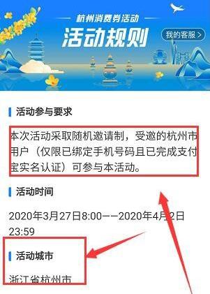 《支付宝》杭州消费券领取及使用方法