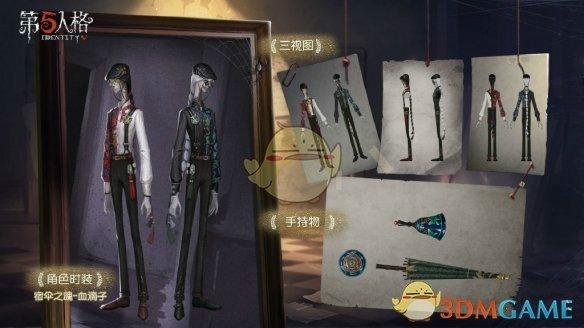 《第五人格》宿伞之魂血滴子皮肤介绍