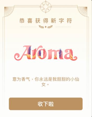 《QQ》幸运字符Aroma图片及含义介绍