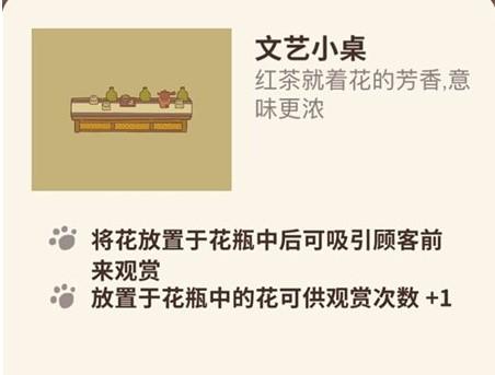《动物餐厅》文艺小桌解锁方法介绍