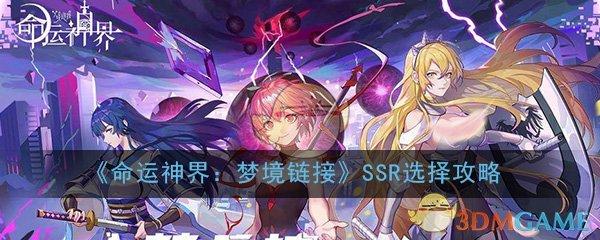 《命运神界:梦境链接》初始SSR选择攻略
