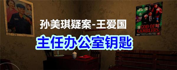 《孙美琪疑案-王爱国》主任办公室钥匙线索获得