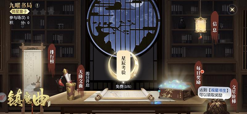 中州众神藏书地大公开 《镇魔曲》九曜书局为你揭秘这个世界的秘密