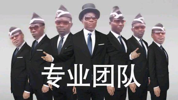黑人抬棺专业团队表情包高清无水印