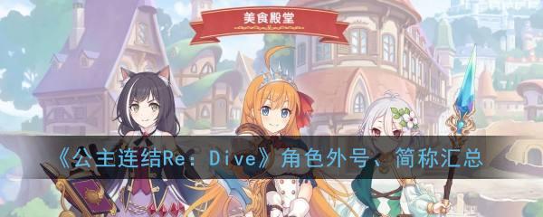 《公主连结Re:Dive》角色外号、简称汇总