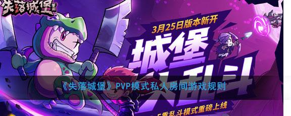 《失落城堡》PVP模式私人房间游戏规则
