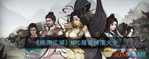《烟雨江湖》NPC服装掉落大全