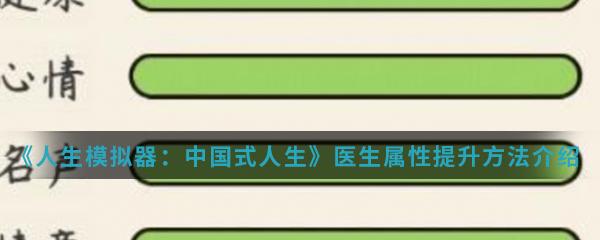 《人生模拟器:中国式人生》医生属性提升方法介绍