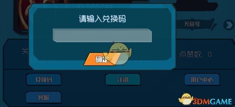 《奇葩战斗家》精良抽奖券礼包领取