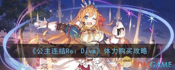 《公主连结Re:Dive》体力购买推荐攻略