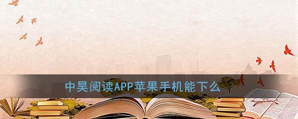《中昊阅读》ios版下载地址