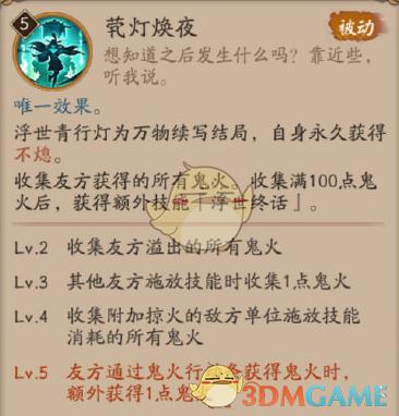 《阴阳师》SP青行灯阵容搭配攻略