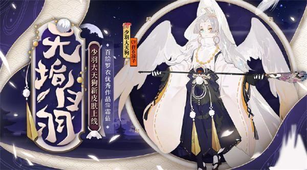 《阴阳师》少羽大天狗无垢白羽皮肤获得方法