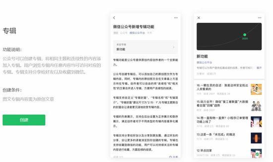 《微信》公众号专辑功能作用介绍