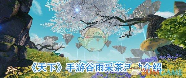 《天下》手游谷雨采茶活动介绍