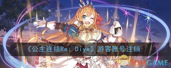 《公主连结Re:Dive》注销游客账号教程