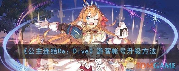 《公主连结Re:Dive》游客帐号升级方法