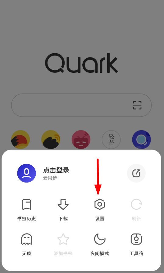 《夸克浏览器》阅读模式开启教程