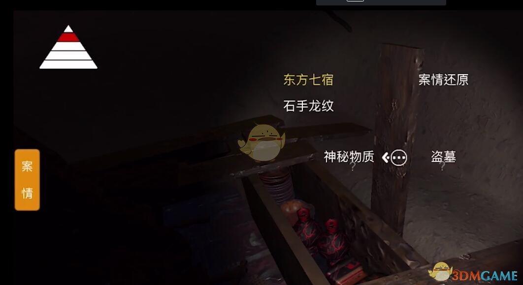 《孙美琪疑案-朱孝坤》二级线索——案情还原