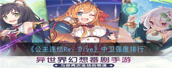 《公主连结Re:Dive》中卫强度排行