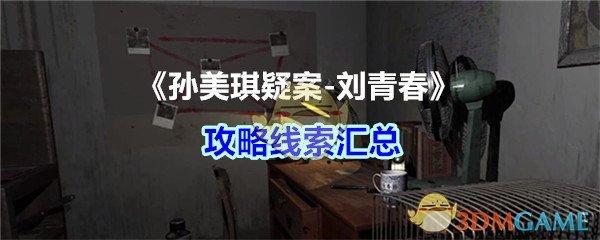 《孙美琪疑案-刘青春》攻略线索汇总