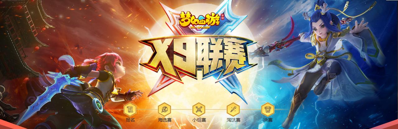 火力全开,《梦幻西游》手机游戏第14届X9联赛燃情开赛