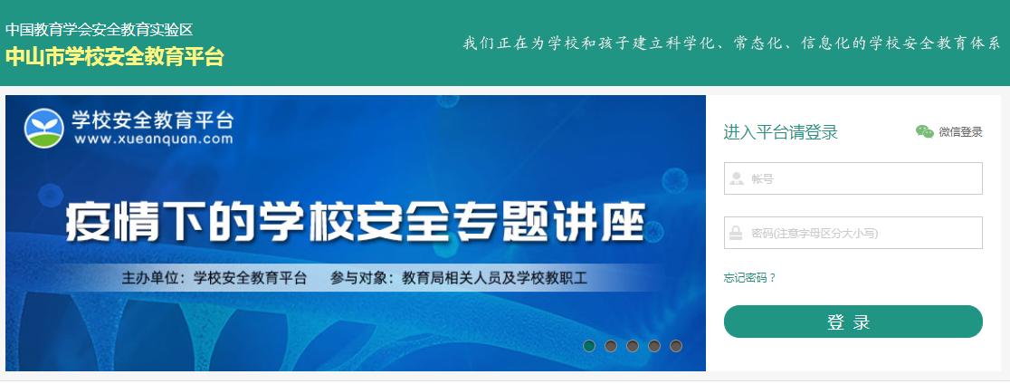 中山市安全教育平台初始账号密码介绍
