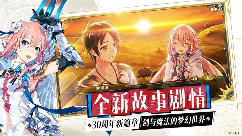 《梦幻之星:伊多拉传说》5月7日星之首测 梦幻启航