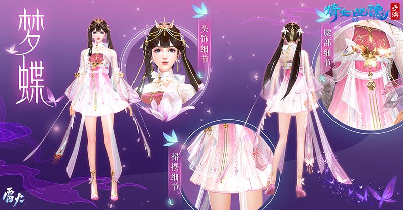 倩女手机游戏四周年主题时装登场,24种发色任君搭配!