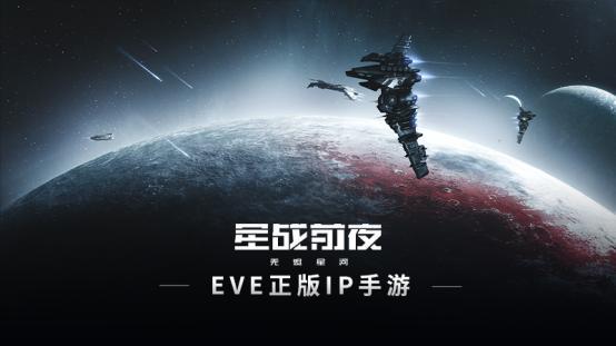 如何参与到一场最纯正的星战?EVE手机游戏给你答案