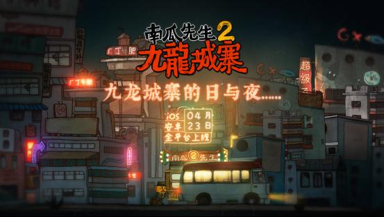 国产解谜佳作《南瓜先生2九龙城寨》今日正式上线移动平台