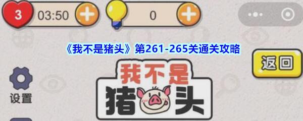 《我不是猪头》第261-265关通关攻略