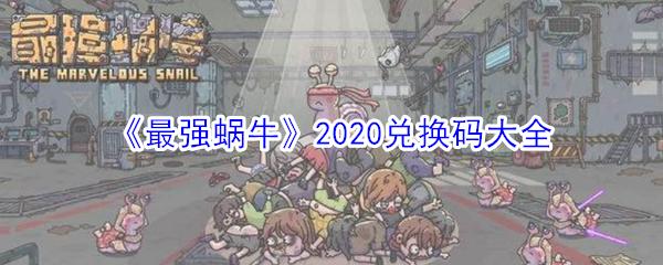 《最强蜗牛》2020兑换码大全