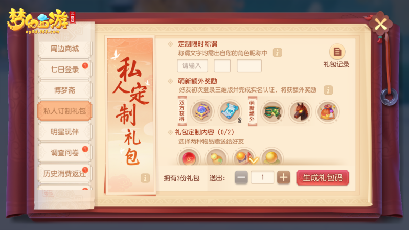 全新互通新服上线,来《梦幻西游三维版》领专属礼包!