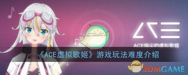 《ACE虚拟歌姬》游戏玩法难度介绍