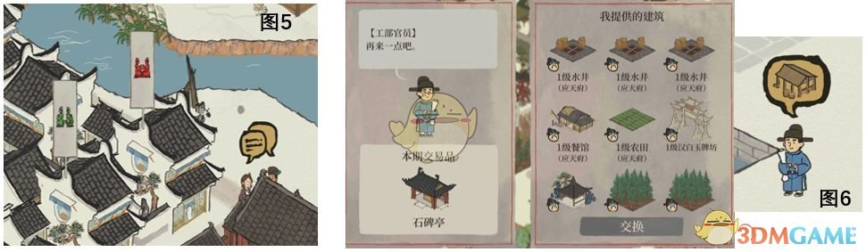 《江南百景图》NPC互动攻略