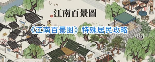 《江南百景图》特殊居民攻略