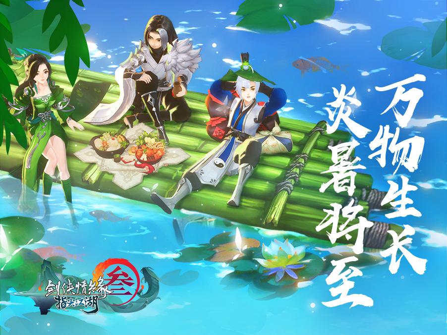 《剑网3:指尖江湖》立夏活动福利到 参与活动赢取海量好礼