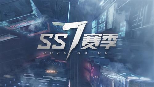 《和平精英》SS7全新赛季,集合上线赛博纪元!