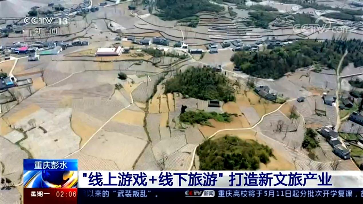 央视点名表扬!和平精英将非遗文化植入游戏,带动重庆彭水旅游产业