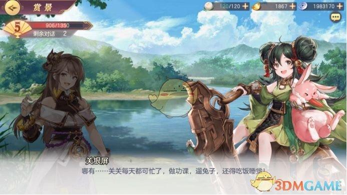 《三国志幻想大陆》家园玩法攻略