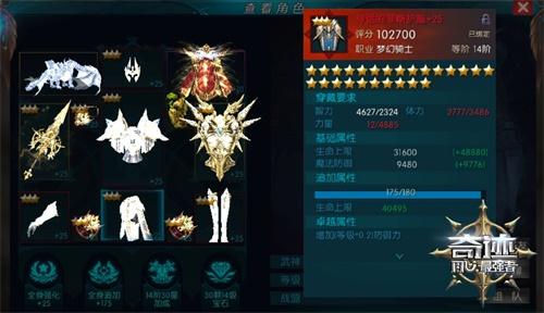 游戏装备品质进化论 《奇迹:最强者》进入远古装备时代